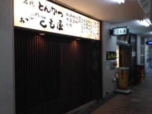 tonkatutomoya1